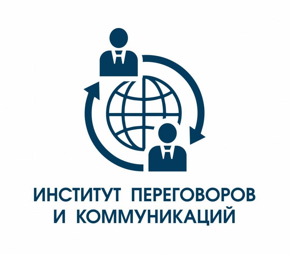 Институт Переговоров и Коммуникаций